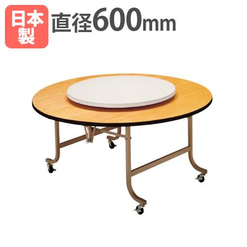ターンテーブル 中華 回転テーブル 回転台 レストラン