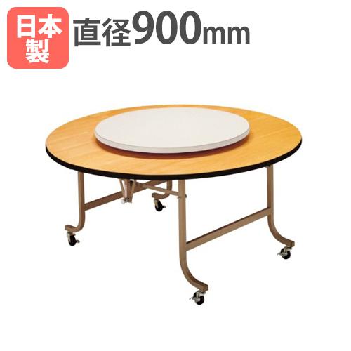 ターンテーブル 中華料理屋 卓上 回転板 特価 直径900