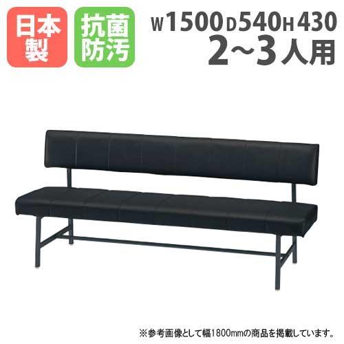 ロビーチェア 背付き W1500mm 日本製 長椅子 ベンチチェア ベンチ ソファ 病院 待合室 いす 椅子 57%OFF TEP-15A LOOKIT オフィス家具 インテリア