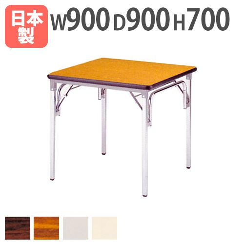 ★新品★ 折り畳み会議用テーブル 正方形 900mm オフィス家具 机 TGS-0909 LOOKIT オフィス家具 インテリア