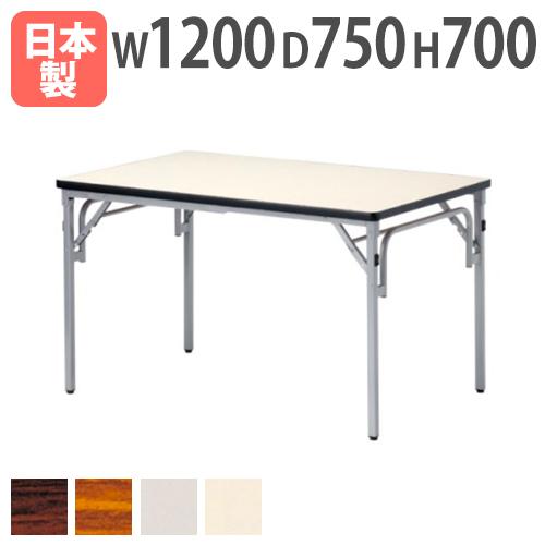 ★新品★ 折り畳み会議テーブル ミーティングテーブル SOHO 事務 TGS-1275 ルキット オフィス家具 インテリア