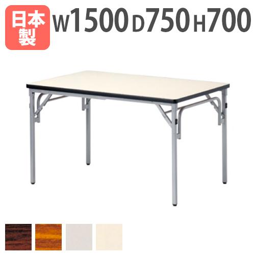 ★新品★ 折り畳み会議用テーブル 打合せ 打ちあわせ 打ち合わせ TGS-1575 ルキット オフィス家具 インテリア