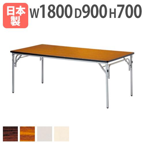 ★新品★ 折り畳み会議テーブル 1890 1800mm カラフル 事務机 TGS-1890 ルキット オフィス家具 インテリア