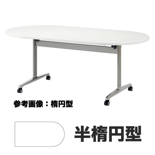 【最大1万円クーポン8/9 2時まで】フォールディングテーブル 半楕円形 会議 THD-1575HR ルキット オフィス家具 インテリア