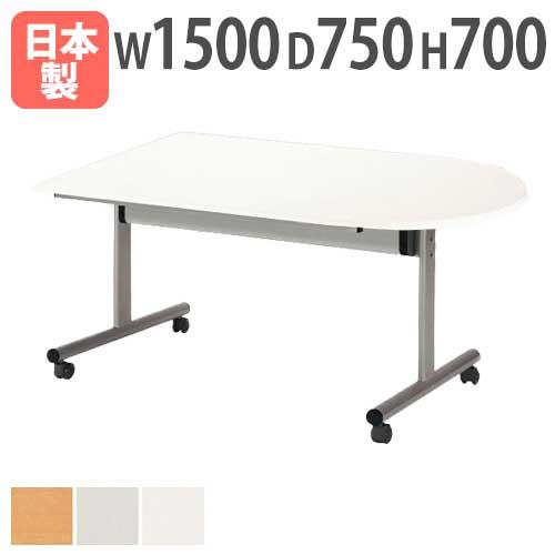 会議テーブル 半楕円型 デスク 1575 折り畳み 事務 机 ルキット オフィス家具 インテリア