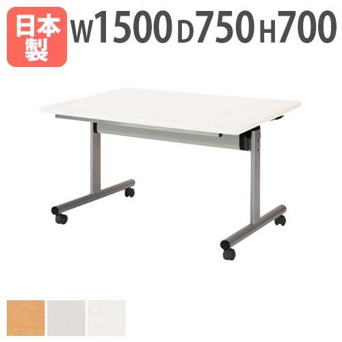 会議テーブル 打合せ 打ち合わせ 用 オフィス SOHO 平机 TOY-1575K ルキット オフィス家具 インテリア