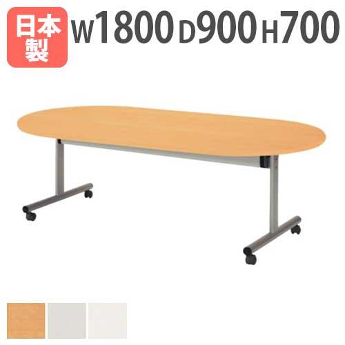 会議テーブル 楕円テーブル 1890 1800mm 折りたたみ式 TOY-1890R