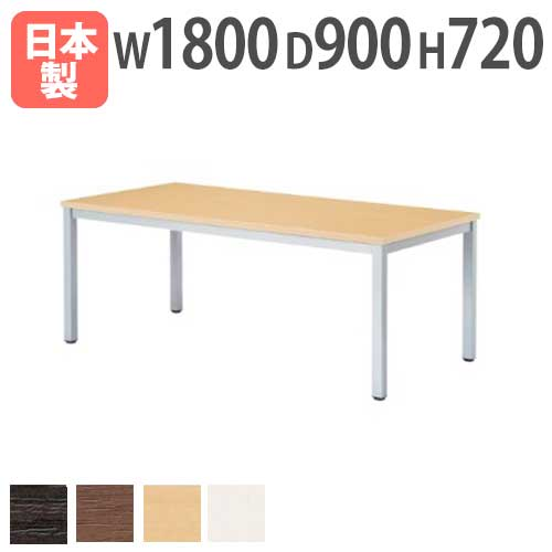 会議テーブル フリーアドレステーブル 机 WK-1890 LOOKIT オフィス家具 インテリア