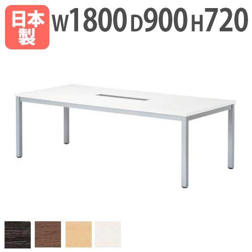 ★新品★会議テーブル ワイヤリングボックス付き WK-1890W LOOKIT オフィス家具 インテリア