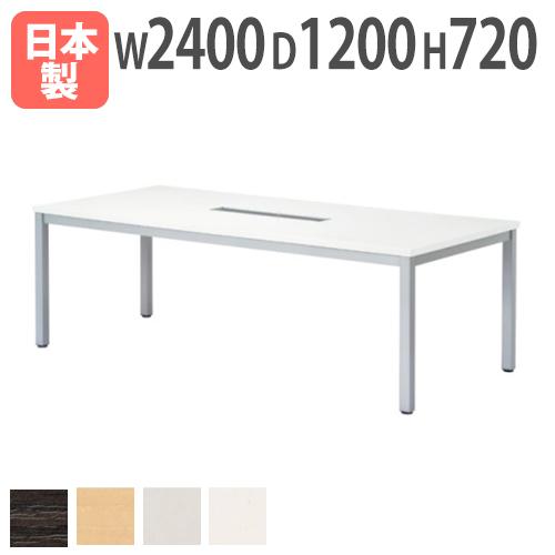 ★新品★会議テーブル コード ケーブル 収納 机 WK-2412W LOOKIT オフィス家具 インテリア
