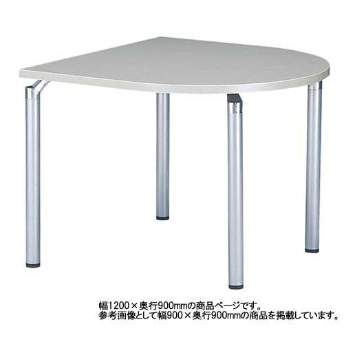 ★53%OFF★ミーティングテーブル 半楕円型 打合せ用 レイアウト GK-1290Q LOOKIT オフィス家具 インテリア