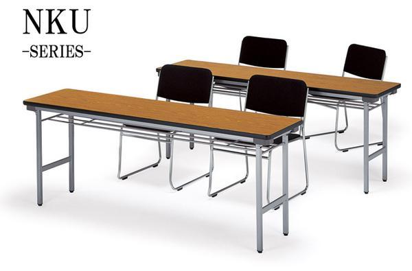 ★新品★ 折り畳み会議テーブル KU-1845 人気 売れ筋 予備校 LOOKIT オフィス家具 インテリア
