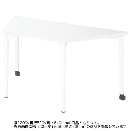【6月3日9:59まで最大5千円OFFクーポン配布】ミーティングテーブル 幅1200mm 高さ640mm 台形 キャスター付き 会議テーブル 施設 オフィス 組み合わせテーブル センターテーブル 変形 シンプル EDL-1252DM