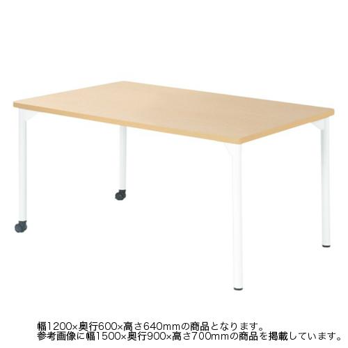 【最大1万円クーポン3/21 20:00~3/28 1:59】ミーティングテーブル 幅1200mm 高さ640mm 長方形 キャスター付き 会議テーブル 施設 オフィス 長テーブル ダイニングテーブル 食堂 組み合わせ EDL-1260KM