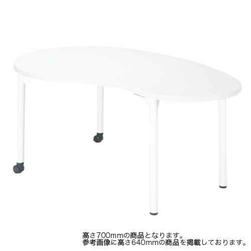 【最大1万円クーポン5/20限定】ミーティングテーブル 幅1500mm 高さ700mm ビーンズ型 キャスター付き 会議テーブル 施設 オフィス 組み合わせテーブル 変形 センターテーブル EDL-1590BH
