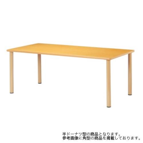 【最大1万円クーポン5/20限定】ダイニングテーブル 幅1800mm 奥行900mm 半ドーナツ型 ミーティングテーブル 介護施設 オフィス デザインテーブル シンプル 大型テーブル FED-1890U