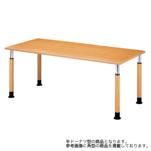 ダイニングテーブル 幅1800mm 奥行900mm 半ドーナツ型 高さ調節 ミーティング 会議 テーブル 介護施設 変形 昇降式 シンプル 食堂 円卓 デスク FPS-1890U