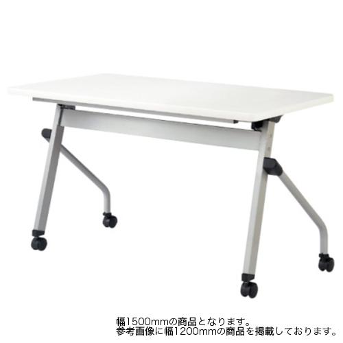 フォールディングテーブル 幅1500mm 奥行600mm 幕板なし キャスター付き 棚付き ミーティングテーブル オフィス 机 折りたたみ 会議 パネルなし HFL-1560