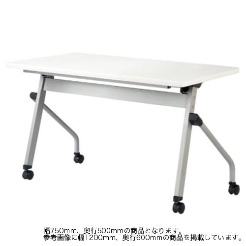 フォールディングテーブル 幅750mm 奥行500mm 幕板なし キャスター 棚付き ミーティングテーブル 折りたたみ スタック収納 シンプル 会議テーブル HFL-7550
