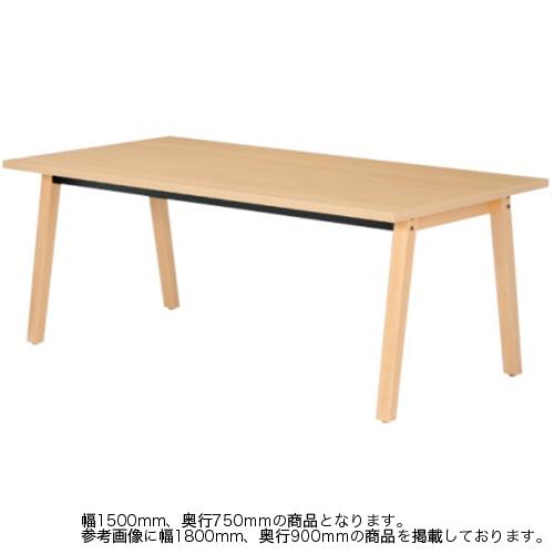 【最大1万円クーポン3/28 1:59まで】介護 福祉施設用 テーブル 幅1500mm 奥行750mm ABS樹脂エッジ ダイニングテーブル ミーティングテーブル 大型テーブル 会議テーブル 木製 北欧 HZ-1575J