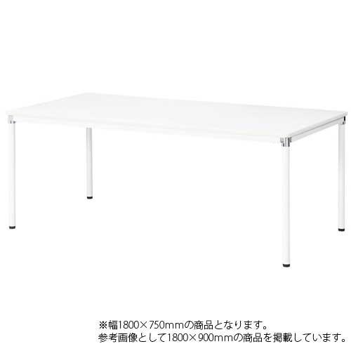 ★新品★ 会議テーブル 1875 ミーティング オフィス AMY-1875 LOOKIT オフィス家具 インテリア