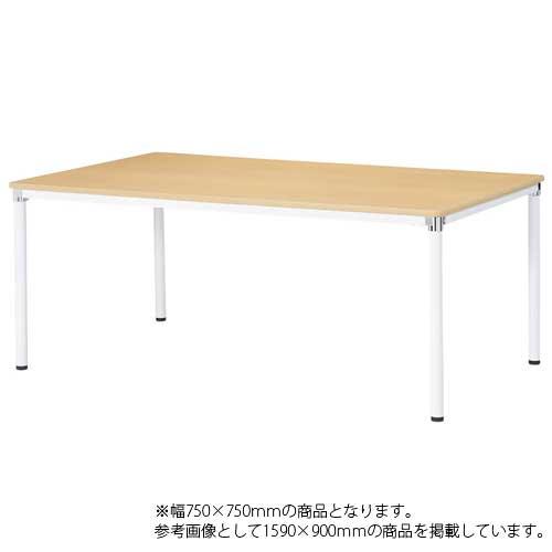 ★新品★ 会議テーブル 7575 打ち合わせ 講習会 面接 AMY-7575 LOOKIT オフィス家具 インテリア