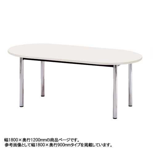 ミーティングテーブル 木製 木材 楕円形 天板 BZ-1812R LOOKIT オフィス家具 インテリア