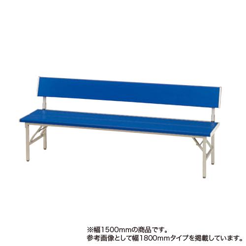折りたたみベンチ 幅1500mm 背付き 樹脂製ベンチ 長椅子 ロビーチェア ロビー 待合室 病院 施設 オフィス 店舗 休憩スペース 業務用 ELA-315