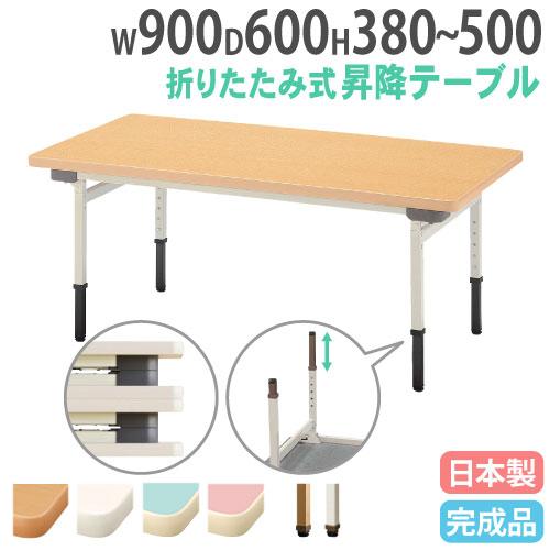 テーブル 昇降式 折りたたみ キッズテーブル 昇降テーブル 昇降式テーブル 保育園 幼稚園 900 60 高さ調節 机 角型 子供 日本製 ホワイト 樹脂 薄型 EU-0960 LOOKIT オフィス家具 インテリア