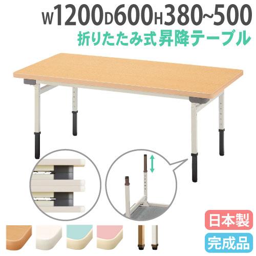 テーブル 昇降式 折りたたみ キッズテーブル 昇降テーブル 昇降式テーブル 保育園 幼稚園 120 60 高さ調節 机 角型 子供 日本製 ホワイト 樹脂 薄型 EU-1260 ルキット オフィス家具 インテリア