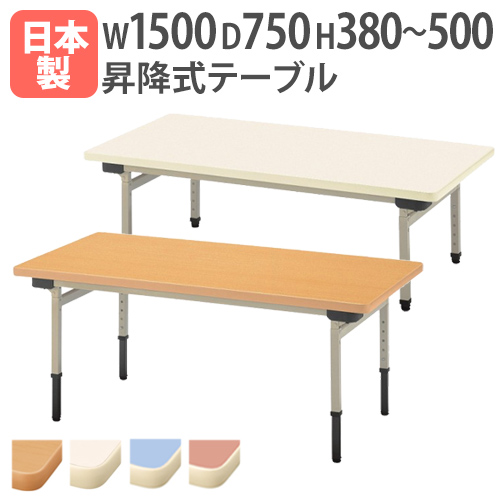 テーブル 昇降式 折りたたみ キッズテーブル 昇降テーブル 昇降式テーブル 保育園 幼稚園 150 75 高さ調節 机 角型 子供 日本製 ホワイト 樹脂 薄型 EU-1575 ルキット オフィス家具 インテリア