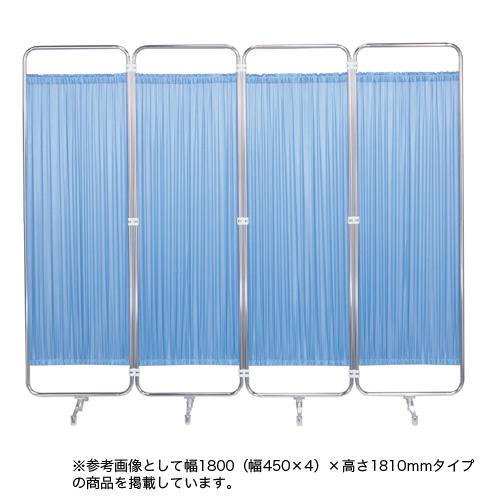 スクリーン 3連 幅1350×高さ1530mm ジョイントタイプ 衝立 パーテーション クロス ポリエステル 目隠し 間仕切り 診察 施術 病院 F-1315