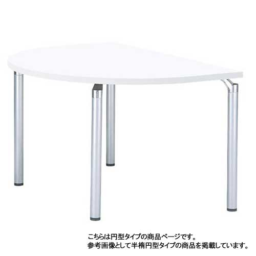★53%OFF★ ミーティングテーブル GK-1200R 円型 丸形 休憩室 LOOKIT オフィス家具 インテリア