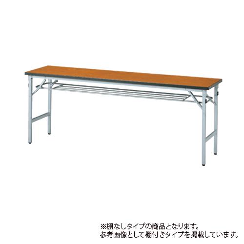 折り畳み会議テーブル 幅1800mm 奥行450mm アルミ脚 折りたたみ ミーティングテーブル オフィス 棚なしタイプ オフィス家具 セミナー 研修所 HS-1845AN