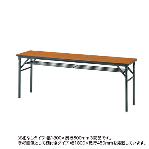 折り畳み会議テーブル 幅1800mm 奥行600mm スチールワイド脚 折りたたみ ミーティングテーブル オフィス 会議室 セミナー 研修 つくえ HS-1860BN