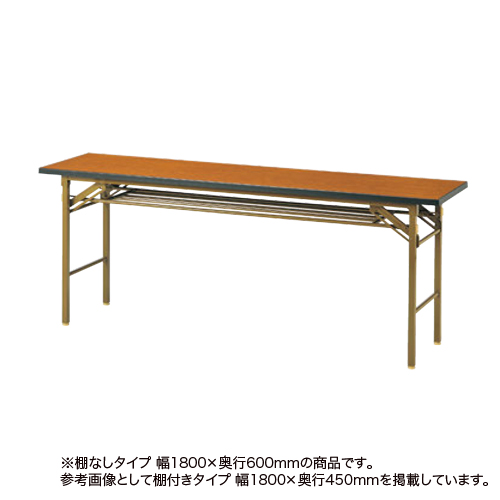 折り畳み会議テーブル 幅1800mm 奥行600mm スチール脚 折りたたみ ミーティングテーブル オフィス 角型テーブル 会議室 研修所 教育施設 HS-1860KN