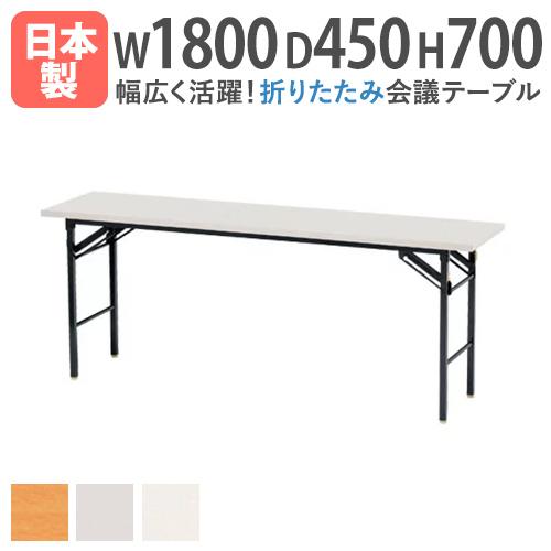 会議テーブル NKCT-1845