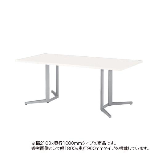 会議テーブル 幅2100mm 奥行1000mm 角型 ミーティングテーブル オフィス 会議室 大型テーブル オフィステーブル 事務所 KH-2110K