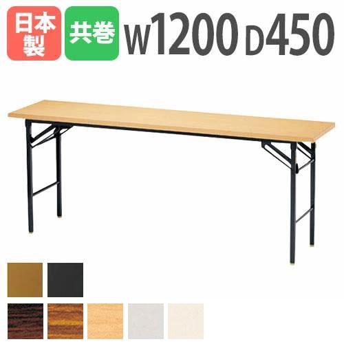 折り畳み会議テーブル 幅1200mm 奥行450mm 共巻 折りたたみ ミーティングテーブル オフィス 折り畳みテーブル 学校 オフィステーブル 会議室 KT-1245TN