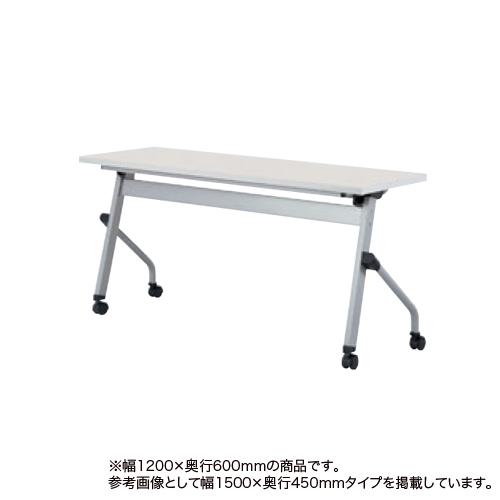 フォールディングテーブル 幅1200mm 奥行600mm 幕板なし キャスター 棚付き ミーティングテーブル スタッキングテーブル オフィス家具 LCJ-1260