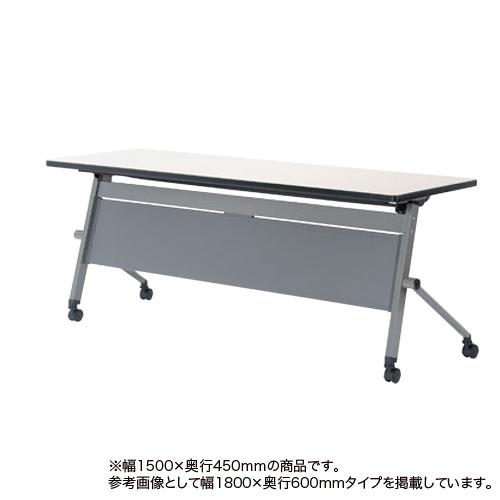 フォールディングテーブル 幅1500mm 奥行450mm 高さ700mm 幕板付き キャスター 棚付き ミーティングテーブル オフィステーブル オフィス家具 LQH-1545P