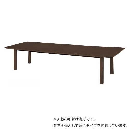 会議テーブル 舟型 ミーティングテーブル オフィス SOHO 会議室 NDK-3212F ルキット オフィス家具 インテリア