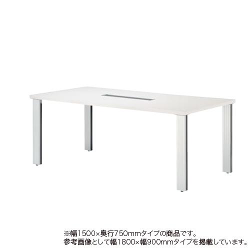 ミーティングテーブル 幅1500mm 奥行750mm 配線ボックス付き 脚部ケーブルガイド 会議テーブル 会議室 オフィス 角型テーブル 作業テーブル PRD-1575W