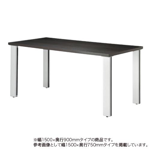 ミーティングテーブル 幅1500mm 奥行900mm 脚部ケーブルガイド 会議テーブル 会議室 オフィス 角型 作業テーブル オフィス家具 PRD-1590