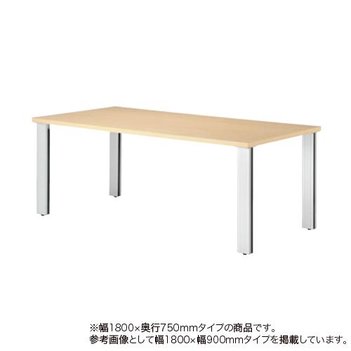 ミーティングテーブル 幅1800mm 奥行750mm 脚部ケーブルガイド 会議テーブル 会議室 オフィス 角型テーブル 作業テーブル オフィス家具 PRD-1875