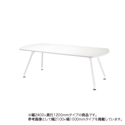 会議テーブル 幅2400mm 奥行1200mm ボート型 ミーティングテーブル 会議室 オフィス 大きい 広い 大型テーブル オフィステーブル オフィス家具 SPY-2412B