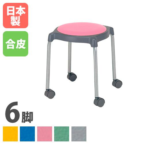 スツール 6脚セット キャスター付き 丸椅子 背なしチェア 肘なしチェア 休憩スペース ミーティングスペース 会議 チェア 椅子 ST-11SCS