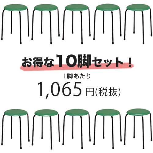 スツール 10脚 セット 丸イス 丸椅子 チェア ST-2S LOOKIT オフィス家具 インテリア