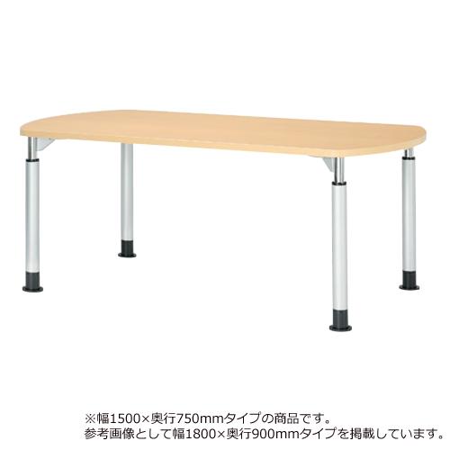 会議テーブル 幅1500mm 奥行750mm ボート型 高さ調節 ミーティングテーブル 昇降テーブル 会議室 オフィス 舟型テーブル オフィス家具 TDL-1575B