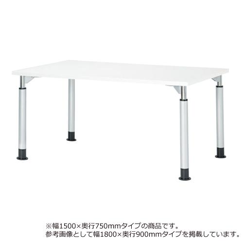 会議テーブル 幅1500mm 奥行750mm 角型 高さ調節 ミーティングテーブル 昇降テーブル 会議室 オフィス オフィステーブル オフィス家具 TDL-1575K